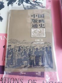 中国版画通史