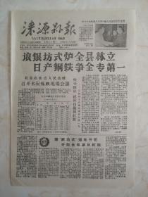 50年代河北省县级小报系列--保定市系列《涞源县报》---第39期----虒人荣誉珍藏