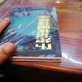 从森林里来的孩子    人民美术出版社32开精装本连环画2008年一版一印仅印3000册