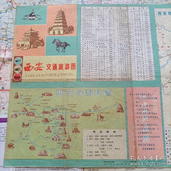 西安交通旅游图1984年  +西安生活观光图(2009最新版)