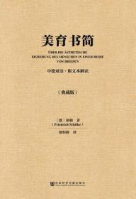 美育书简(中德双语·附文本解读/典藏版)                   [德]弗里德里希·席勒(Friedrich Schiller) 著;徐恒醇 译