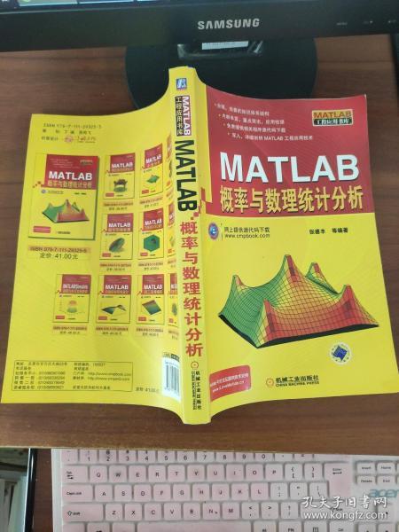 MATLAB概率与数理统计分析 张德丰  著  机械工业出版社