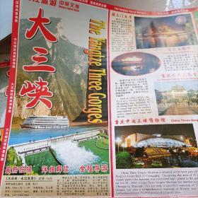 长江三峡  中英文版