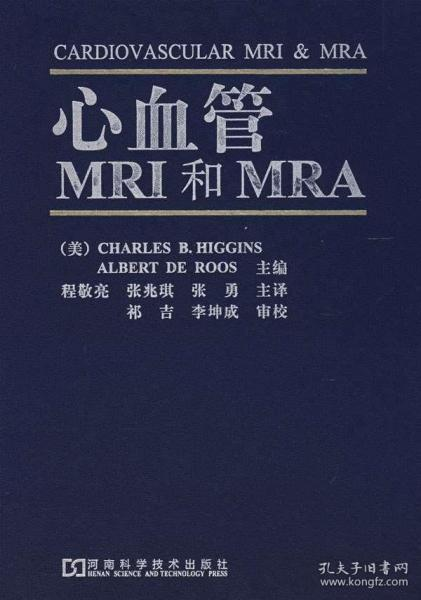 心血管MRI和MRA 河南科学技术出版社 希金斯 罗斯   程敬亮  等主译