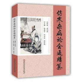 《伤寒杂病论会通》精篡 河南科学技术出版社 杨建宇 刘华宝 杨运高