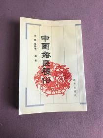 中国婚丧礼俗(张振华签名本)