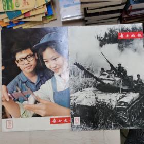 越南画报1971年第156~157期(二期合售)