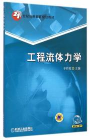 工程流体力学 于玲红 主编 9787111484646