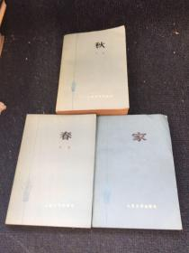 家春秋(三册合售)