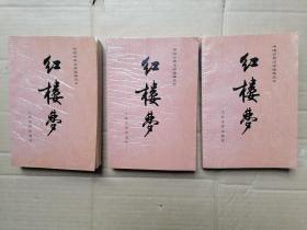 中国古典文学读本丛书:红楼梦(上中下,刘旦宅精美彩色插图本)