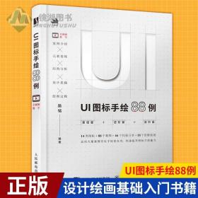 现货正版 UI图标手绘88例 UI设计手绘图标设计教程书籍 平面设计产品图标符号app交互用户界面网页设计绘画基础入门书籍