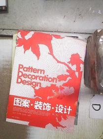 图案·装饰·设计(第2版)'' 。