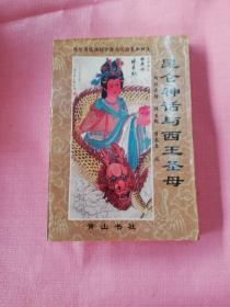 昆仑神话与西王圣母