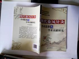 明代徐凤针灸学术思想及学术贡献研究