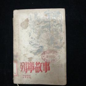 少年文库 列宁故事•生活书店•1948年二月再版
