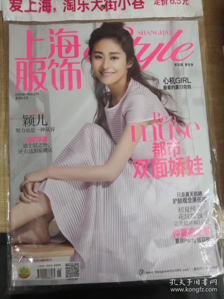 上海服饰 2016年6月 NO. 274