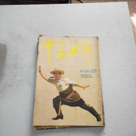 中华武术 1986年第12期