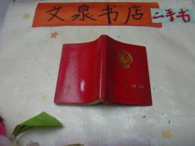 毛主席诗词学习参考材料 毛像完好无林提 软精装tg-131