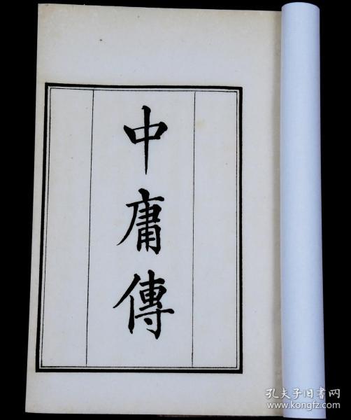 民国别下斋白纸精印【中庸传】旧装一册全,《中庸》对中国古代教育产生了极大的影响,其影响传播于海内外,福荫子孙万代是延续中华文化的千古名篇。品好如图。