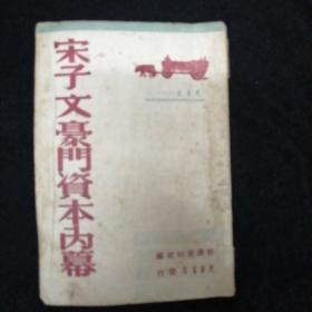 宋子文豪门资本内幕•小吕宋书店•1948年一版一印!