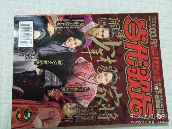 胡歌当代歌坛杂志