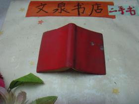 毛主席论党的建设 毛像完好无林提 软精装tg-116扉页有字和毛像