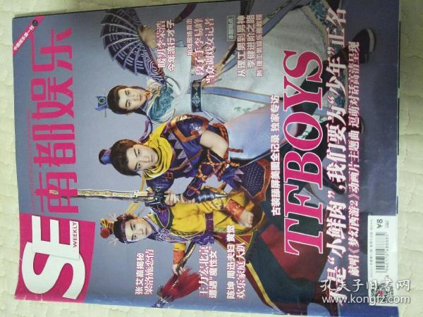 TFBOYS王俊凯王源易烊千玺南都娱乐周刊杂志