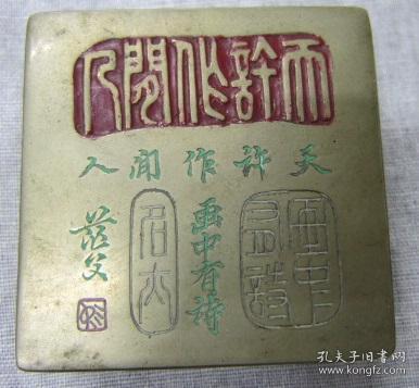 民国时期北平德义成茫父刻字白铜墨盒好品相没有用过