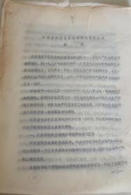 《江苏省农业区划和农业发展政策》