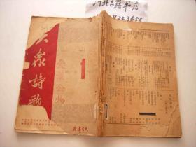 大众诗歌创刊号+2期,3期,4期,6期共5册合售-1950年一月一日出版-东吴大学图书馆藏
