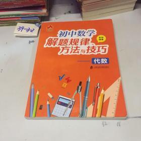 初中数学解题规律、方法与技巧——代数
