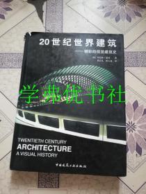 20世纪世界建筑(精彩的视觉建筑史)(精)