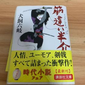 筋違い半介(日文书)