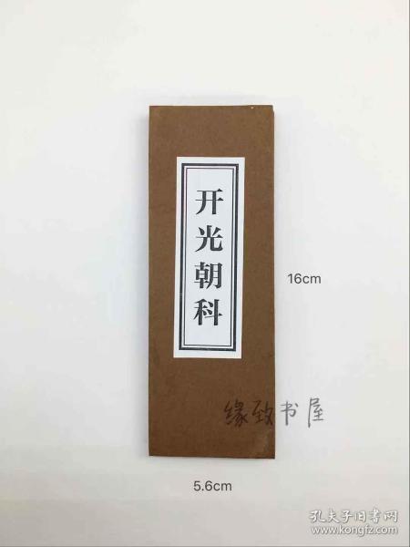 开光朝科(东北韵)