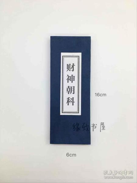 财神朝科(东北韵)