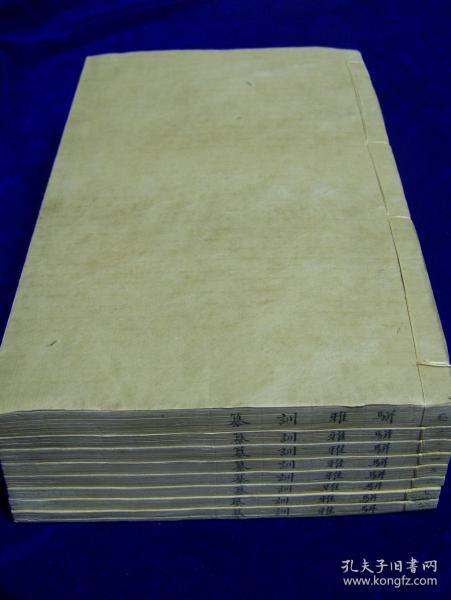 骈雅训纂  8册全     30*18cm   无虫蛀     品相好    光绪12年虞山后知不足斋刻本   白纸