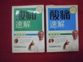 酸痛速解( 两册合售)肩颈手胸百种筋骨酸痛图解(上)、 腰背臀腿百种筋骨酸痛图解(下册)(一版一印)