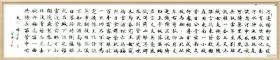 【保真】实力书法家董云忠楷书精品:庾信《杨柳歌》