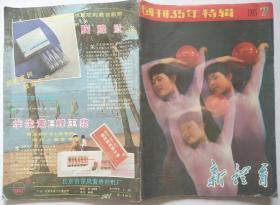 1985年《新体育》创刊35周年特辑