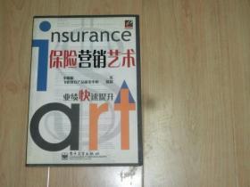 保险营销艺术
