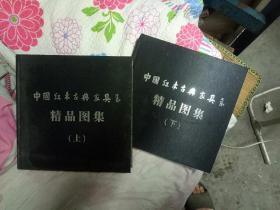 中国红木古典家具 精品图集(上下)全两册