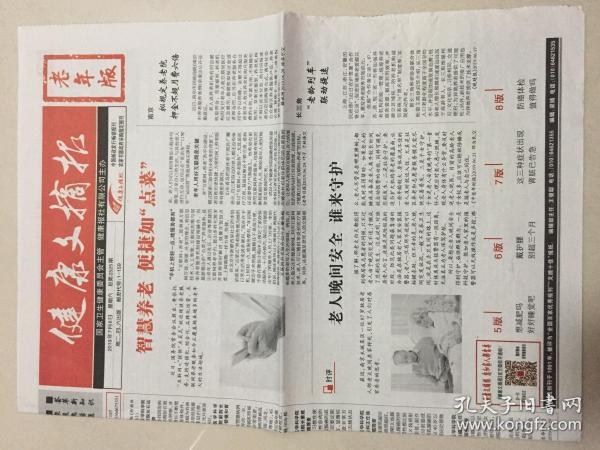 健康文摘报 2019年 7月6日 星期六 总第2525期 邮发代号:1-159