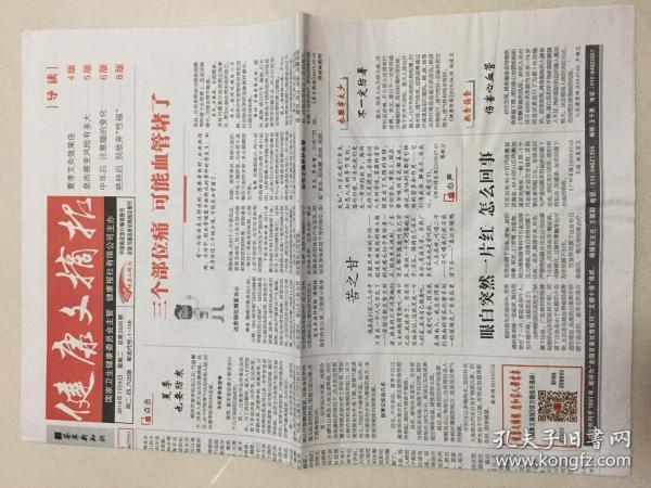 健康文摘报 2019年 7月9日 星期二 总第2526期 邮发代号:1-159