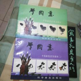中国画技法普及教材 【一、二】 学国画科学普及出版社 横16开(2本合售)[16开]