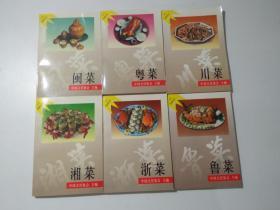 八大菜系丛书【鲁菜 、湘菜  、川菜 、粤菜 、浙菜 、闽菜】6本合售 见描述