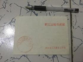 60年化;职工还乡生产证  (空白)