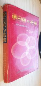 蛋白质与核酸【精】王琳芳、杨克恭  主编