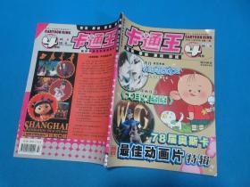 卡通王    2006年4月刊