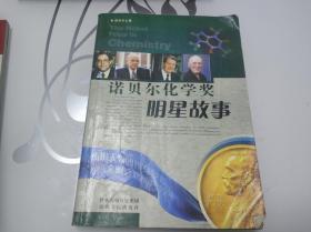 诺贝尔化学奖明星故事