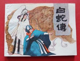 白蛇传(神话故事)